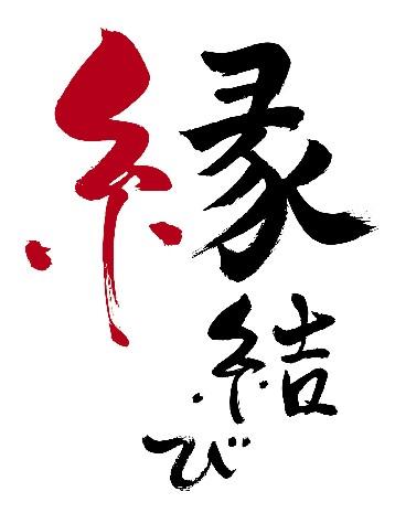 enmusubi-logo