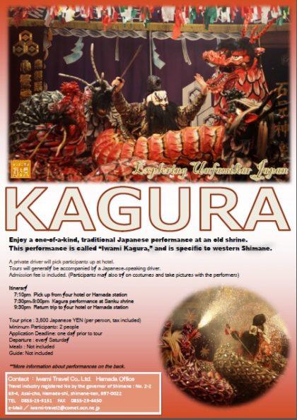 kagura-tour