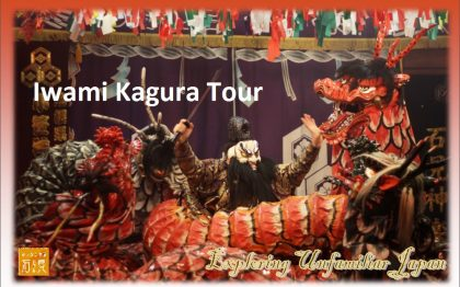 kagura-tour-header
