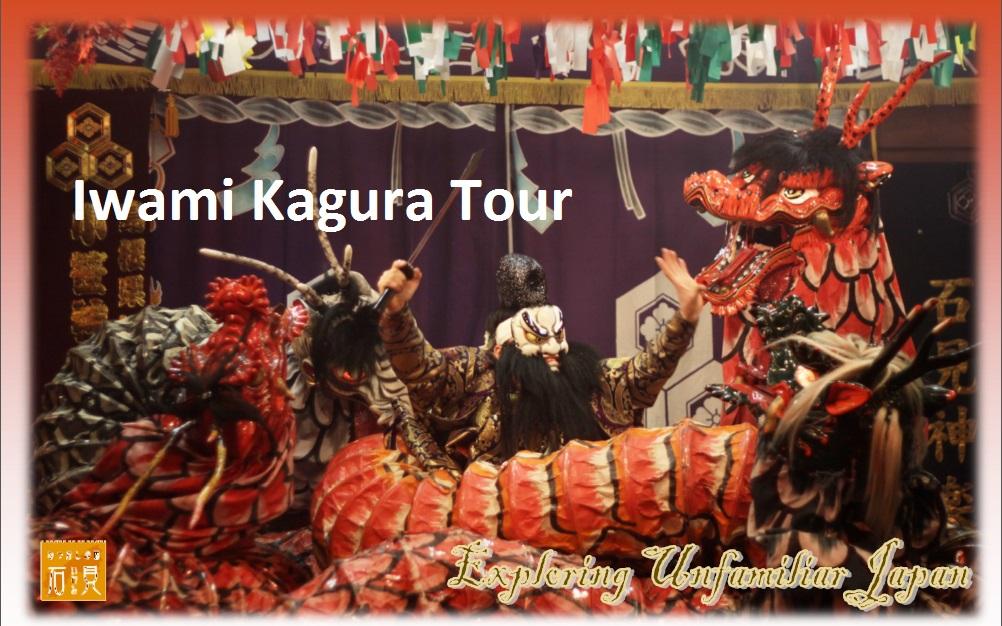 kagura-tour-header