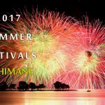 2017 Summer Festivals in Shimane