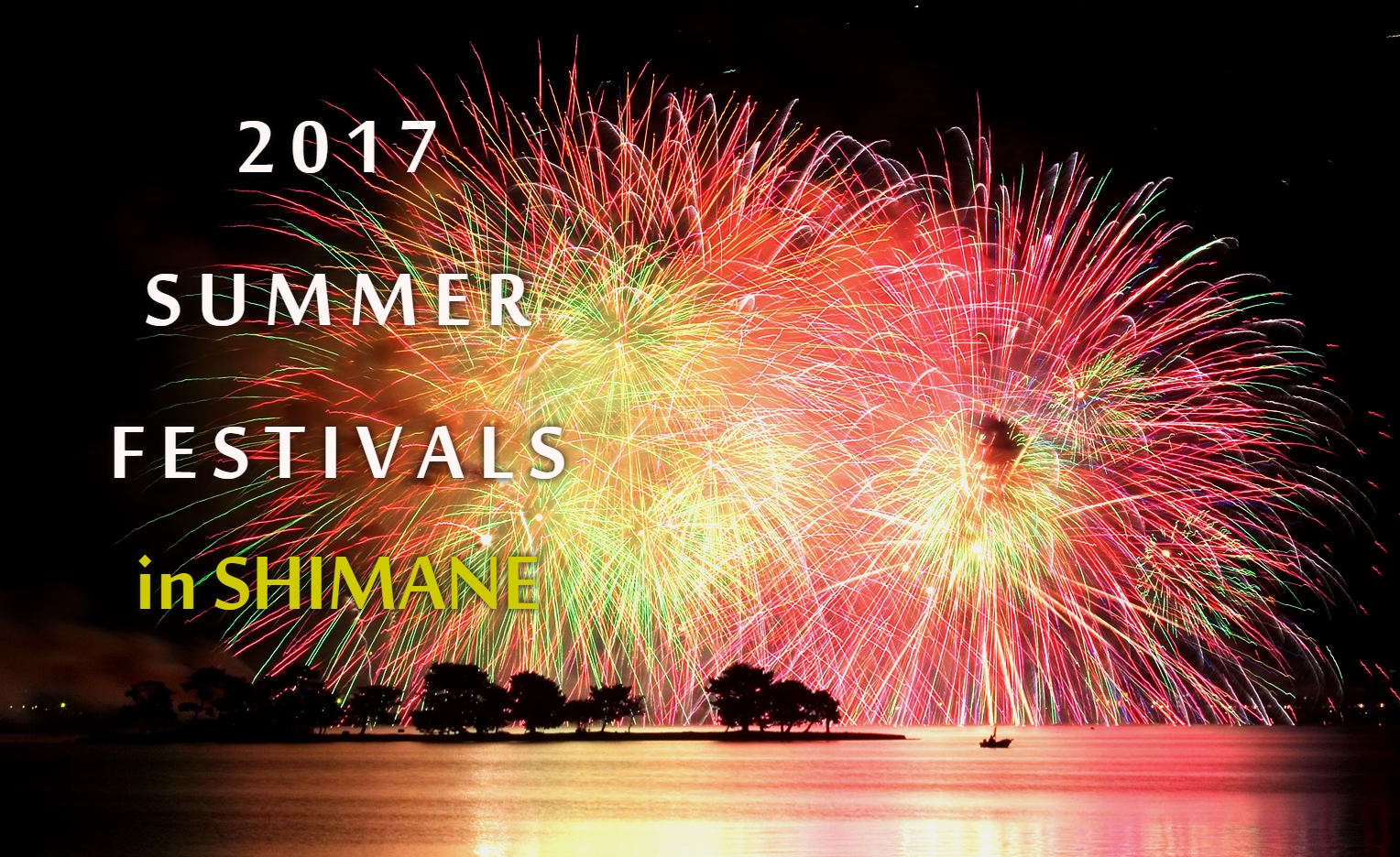 2017summer_festivals_in_shimane