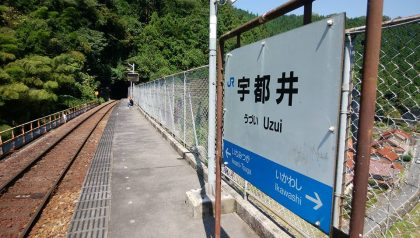 uzui_station_03