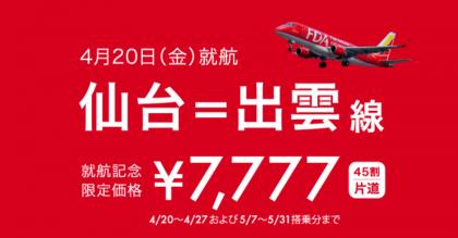 Sendai = Izumo Flights