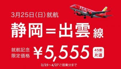 Shizuoka = Izumo Flights
