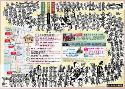musha-gyoretsu2018-2