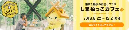 shimanekko_cafe_website