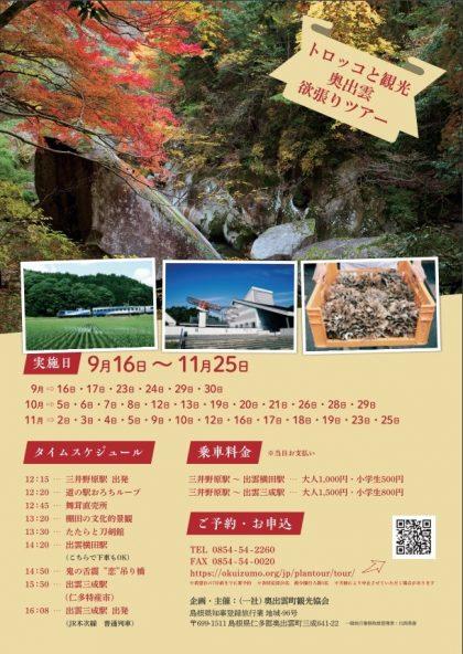 okuizumo-autumn-tour