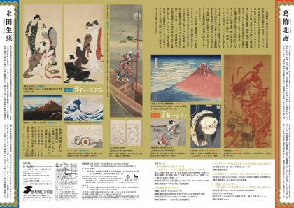 Hokusai Collection Flyer (back)