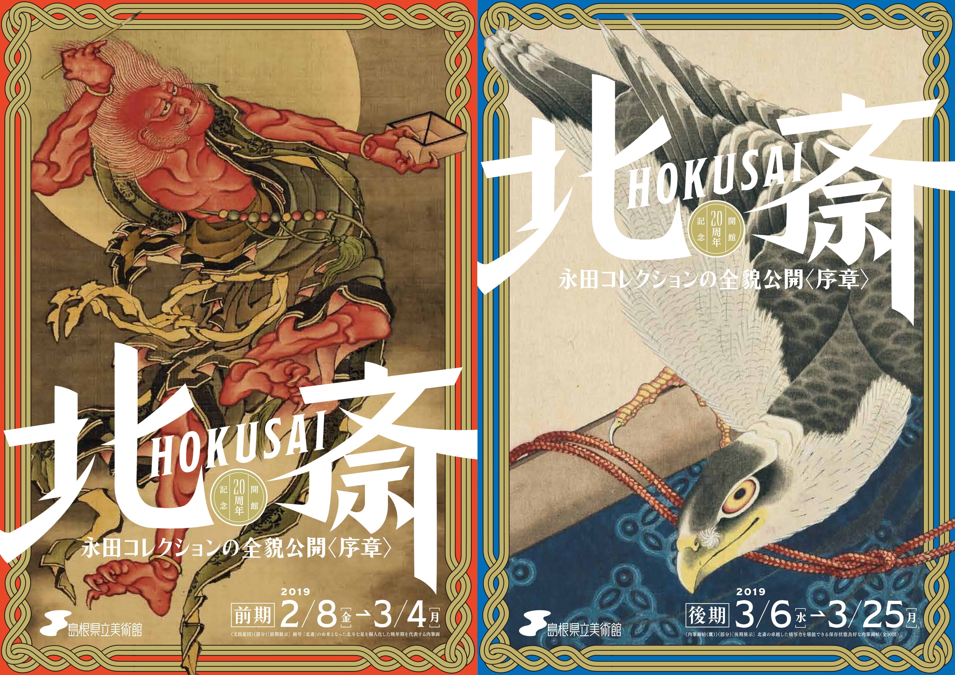 Hokusai Collection Flyer (front)