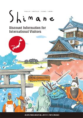 Shimane discount info english