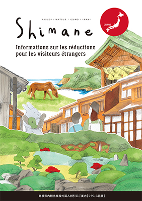 Shimane discount info french