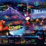 Yuushien Garden's End of the Year Illumination Event 2019 (11/15-1/14)