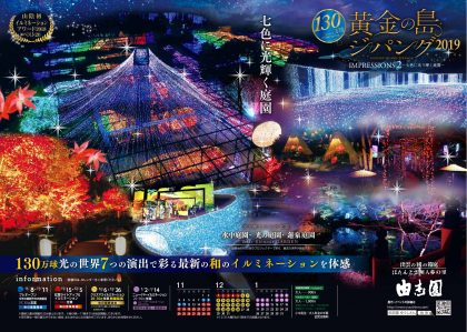 Yuushien 2019 Illumination Front