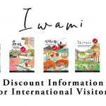 Discount Information for International Visitors (IWAMI AREA)
