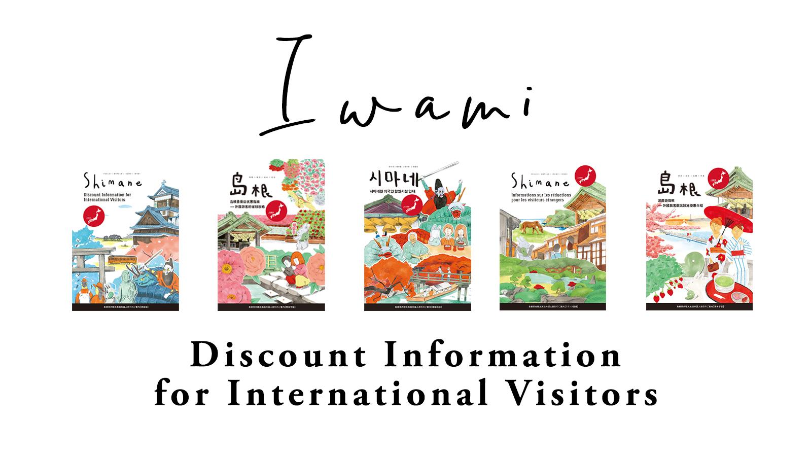 Shimane Discount Information Iwami