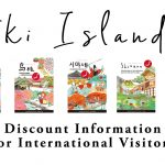 Discount Information for International Visitors (OKI ISLANDS AREA)