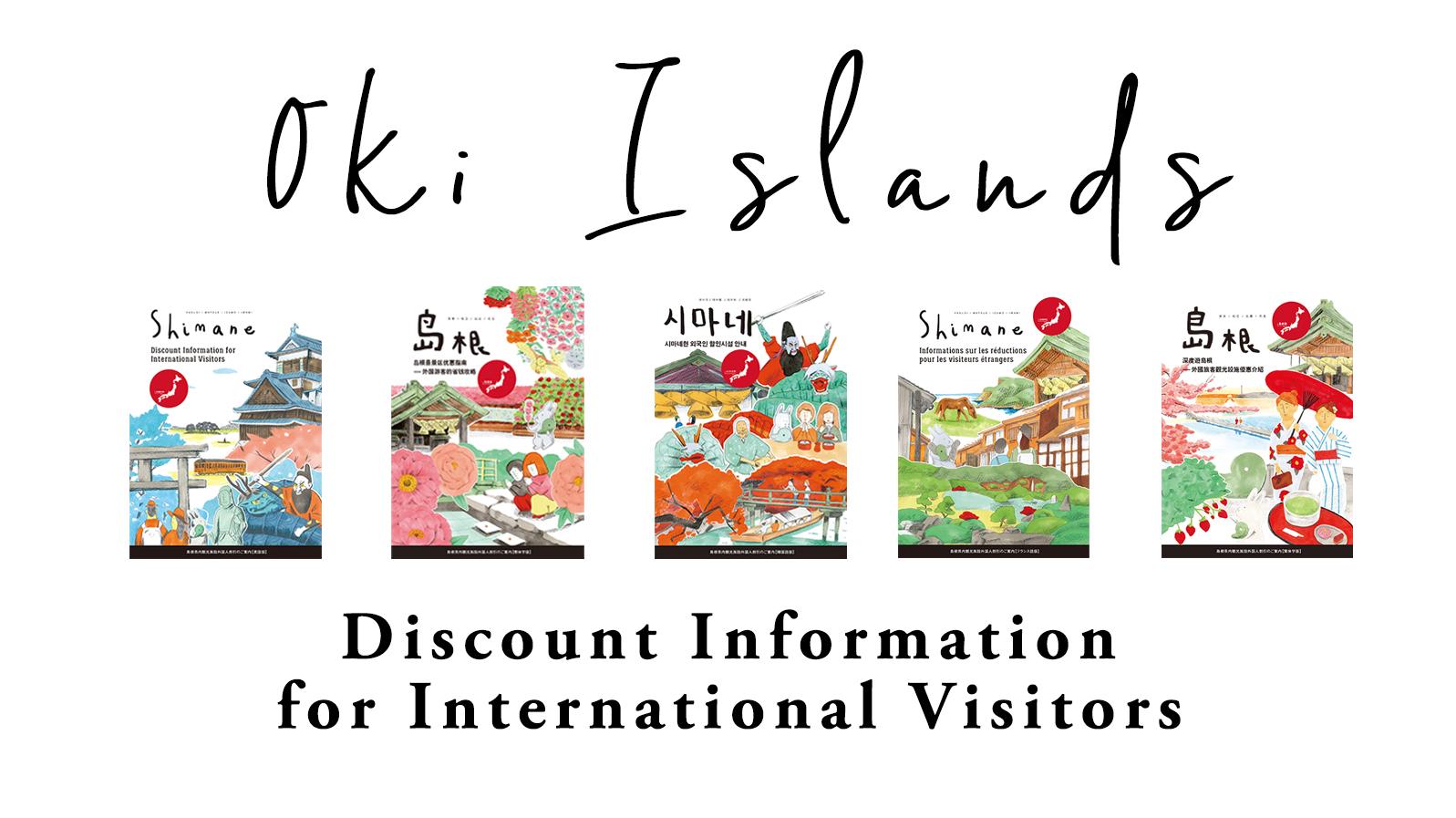 Shimane Discount Information Oki Islands