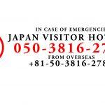 JNTO Emergency Hotline for Travelers