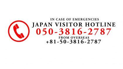 JNTO Emergency Hotline