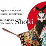 "The Iwami Kagura Performance ""Shoki"""