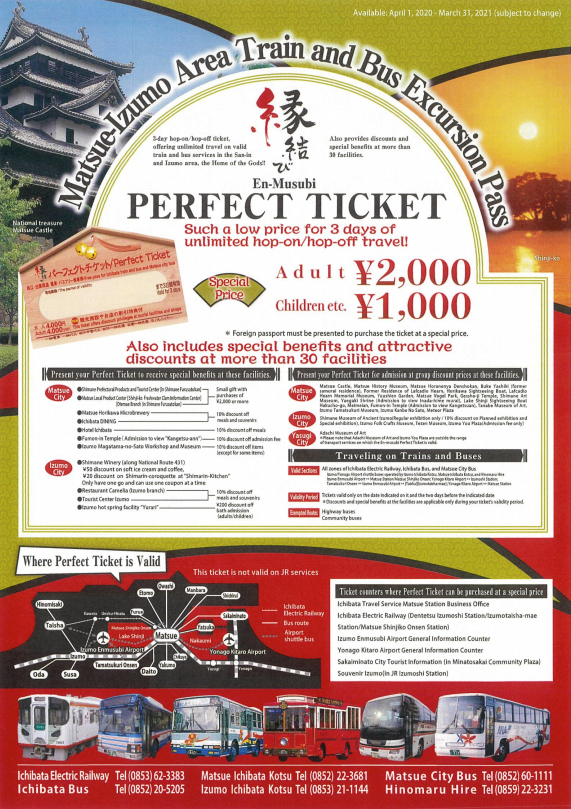 En-Musubi PERFECT TICKET