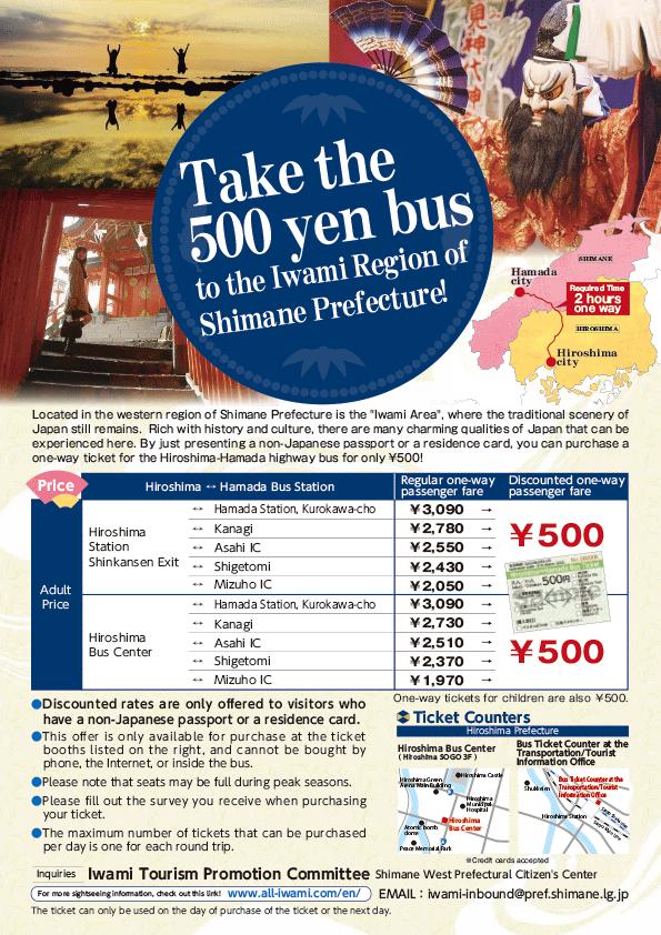HIROSHIMA ーHAMADA 500YEN BUS