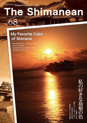 Shimanean Vol.68