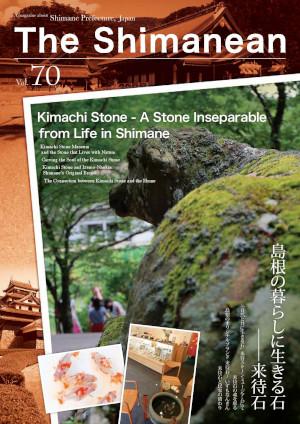Shimanean Vol.70