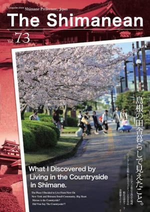 Shimanean Vol.73