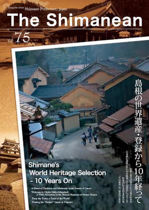 Shimanean Vol.75