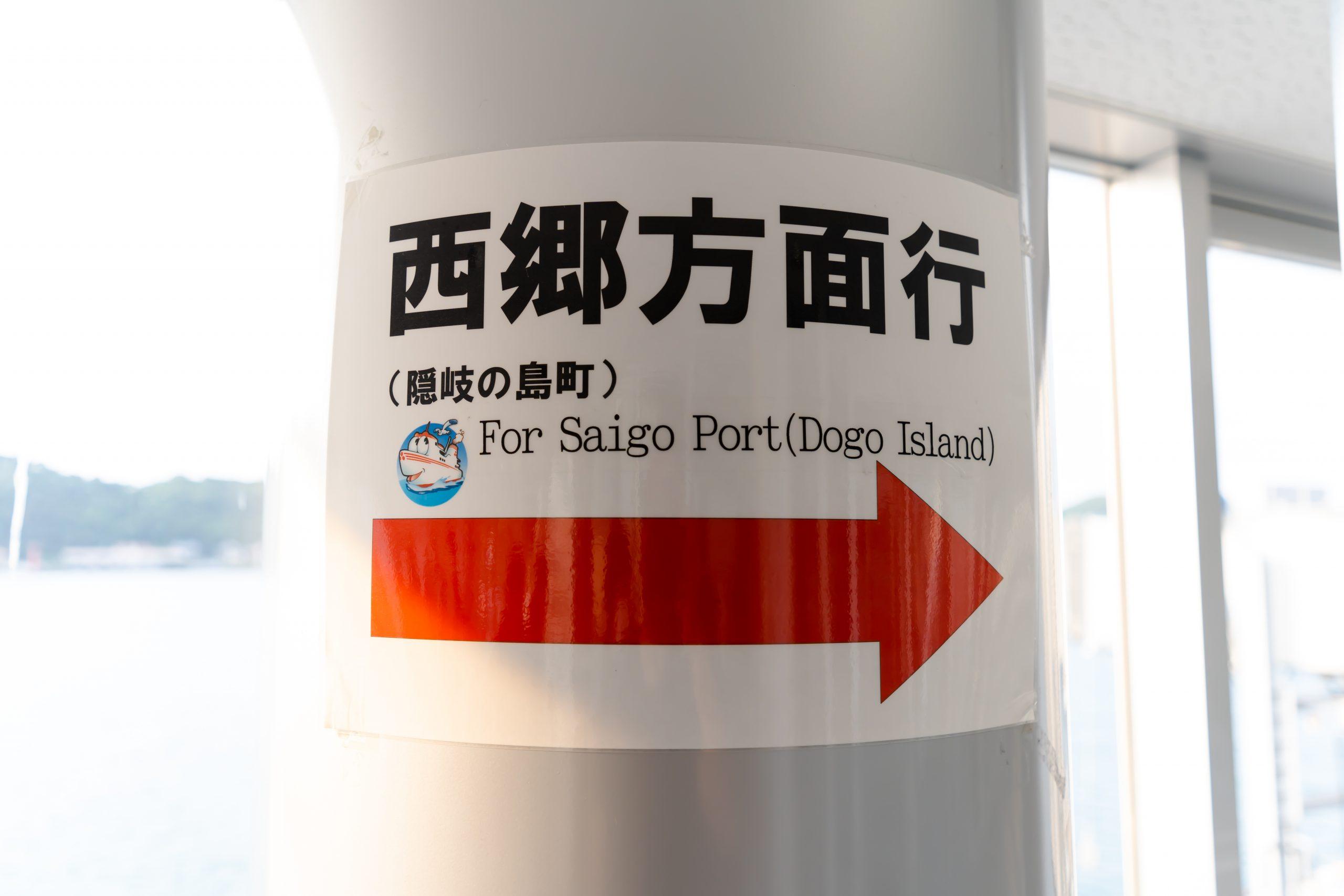 Shichirui Port