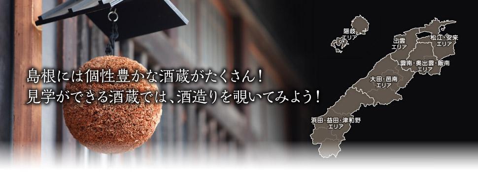 島根には個性豊かな酒蔵がたくさん!見学ができる酒蔵では、酒造りを覗いてみよう!