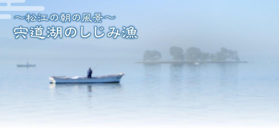 宍道湖のしじみ漁