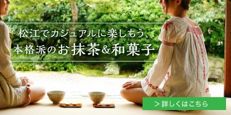松江でカジュアルに楽しもう、本格派のお抹茶&和菓子