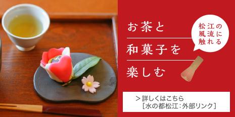 お茶と和菓子を楽しむ