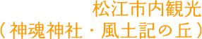 松江市内観光(神魂神社・風土記の丘)