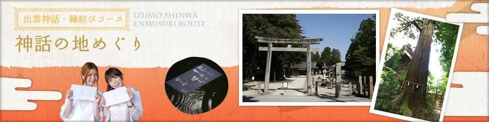 島根おすすめ観光コース【出雲神話・縁結びコース】神話の地めぐり(1泊2日)