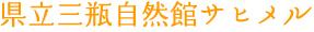 県立三瓶自然館サヒメル