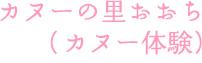 カヌーの里おおち(カヌー体験)