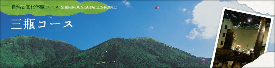 島根おすすめ観光コース【自然と文化体験コース】三瓶コース(1泊2日)