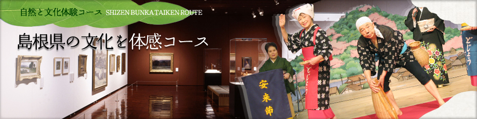島根おすすめ観光コース【自然と文化体験コース】島根県の文化を体感コース(2泊3日)