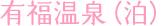 有福温泉(泊)
