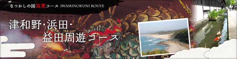 島根おすすめ観光コース【なつかしの国石見コース】津和野・浜田・益田周遊コース(1泊2日)
