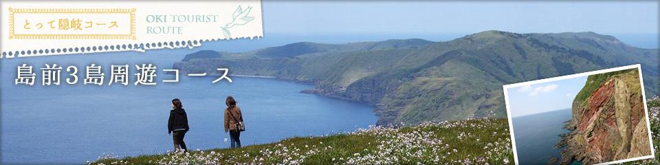 島根おすすめ観光コース【とって隠岐コース】島前3島周遊コース(1泊2日)