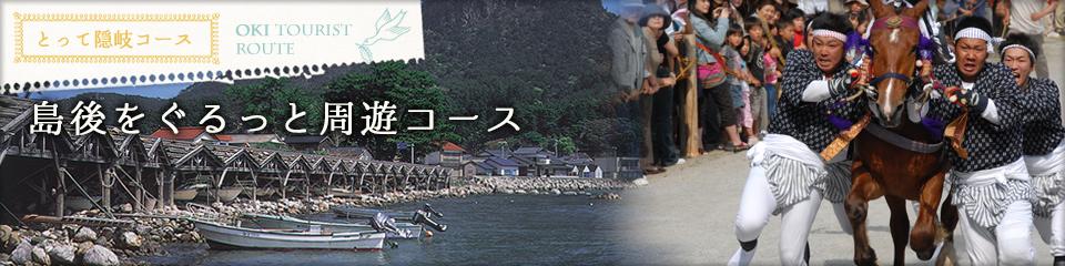 島根おすすめ観光コース【とって隠岐コース】島後をぐるっと周遊コース(1泊2日)