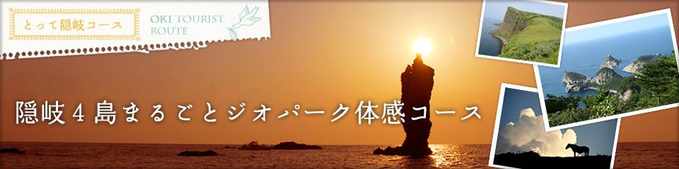 島根おすすめ観光コース【とって隠岐コース】隠岐4島まるごとジオパーク体感コース(3泊4日)