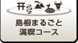 島根まるごと満喫コース
