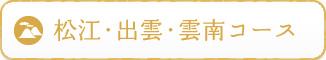 松江・出雲・雲南コース