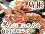 島根の冬のうまいもんを食べにおいで!